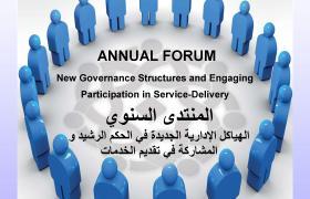 Mañana miercoles se inaugura el FORO ANUAL sobre  GOBERNANZA con representación de 12 países árabes