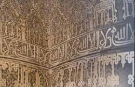 """Presentación de """"Leer La Alhambra"""""""