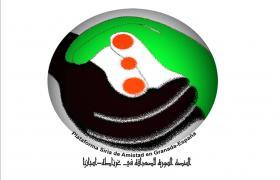 SIRIA: Derechos Humanos y Patrimonio Arqueológico